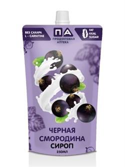 """Сироп """"Чёрная Смородина"""" Без Сахара Doy-Pack """"Продуктовая Аптека"""" 250мл - фото 11874"""