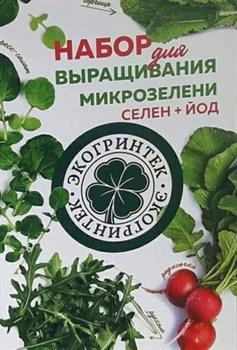 """Набор для выращивания микрозелени """"Экогринтек"""" + йод и селен - фото 8047"""