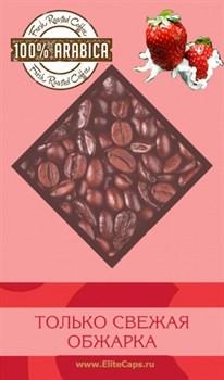"Кофе зерно ""Клубника со сливками"" (ароматика), 250г - фото 8431"