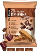 Протеиновое печенье Ё/батон с белковым суфле 20% белка, 50 гр, Шоколад-кофе