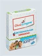"""Закваска для Кефира """"Свой йогурт"""", 5 шт"""
