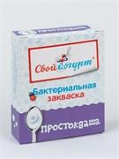 """Закваска для Простокваши """"Свой йогурт"""", 5 шт"""