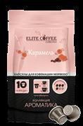 Капсулы для кофемашин Nespresso® Карамель