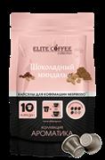 Капсулы для кофемашин Nespresso® Шоколадный миндаль