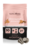 Капсулы для кофемашин Nespresso® Шоколадный Апельсин