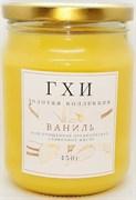 Масло топленое ГХИ ваниль, 450г