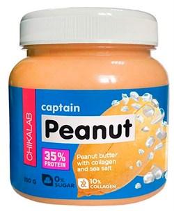 CHIKALAB Captain Peanut Арахисовая паста с морской солью, 250г (уценка) - фото 10125