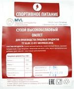 Сухой высокобелковый омлет MVL, 250г