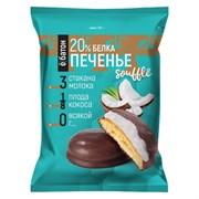 Протеиновое печенье Ё/батон с белковым суфле 20% белка, 50 гр, Кокос