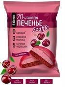 Протеиновое печенье Ё/батон с белковым суфле 20% белка, 50 гр, Черешня