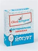 """Закваска для Йогурта """"Свой йогурт"""", 5 шт"""