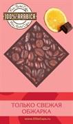 """Кофе зерно """"Шоколадный апельсин"""" (ароматика), 250г"""