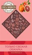 """Кофе зерно """"Красный апельсин"""" (ароматика), 500г"""