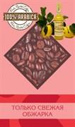 """Кофе зерно """"Лимончелло"""" (ароматика), 500г (уценка)"""