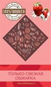 "Кофе зерно ""Клубника со сливками"" (ароматика), 500г"