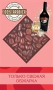 """Кофе зерно """"Бейлиз"""" (ароматика), 500г"""