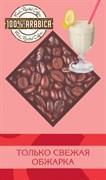 """Кофе зерно """"Банановый Шейк"""" (ароматика), 500г"""