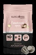Капсулы для кофемашин Nespresso® Гавайский орех