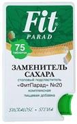 ФитПарад №20, 75 таблеток