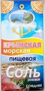 Соль крымская морская пищевая, средняя, 800г
