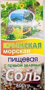 Соль крымская морская пищевая, с пряной зеленью, 800г
