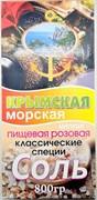 Соль крымская морская пищевая, мелкая, классические специи, 800г